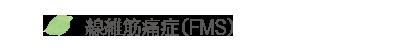 線維筋痛症(FMS)